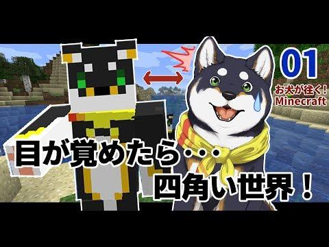 【01】お犬が往くMinecraft