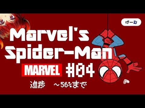 【Marvel's Spider-Man:04】スパイダーマンを初見プレイするドレイク【にじさんじ/ドーラ】