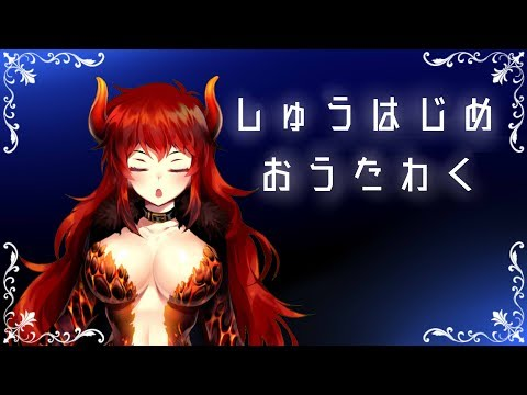 【040】しゅうはじめお歌枠【にじさんじSEEDs】