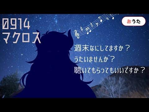 【034】しゅうまつおうたわく【マクロスしばり!】