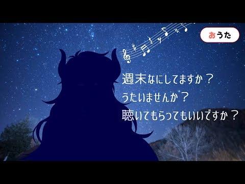 【021】週末を歌って過ごすファイアードレイク【しゅうまつおうたわく】