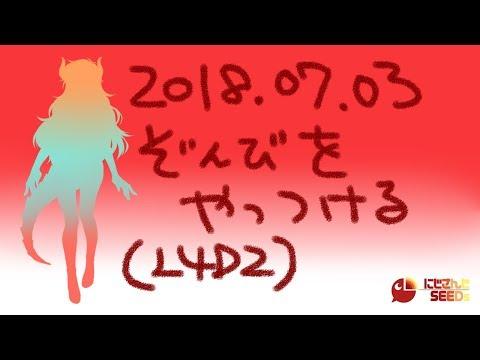 【006】はじめてのゲームに挑むファイアードレイク【にじさんじSEEDs】