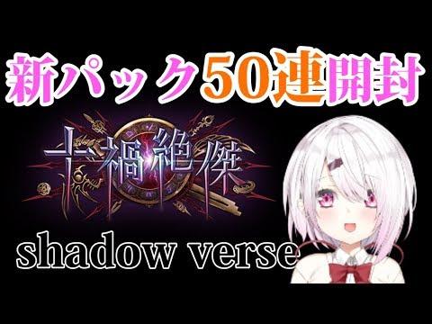 【shadowverse】シャドバ新パック「十禍絶傑」50連開封!【にじさんじゲーマーズ】