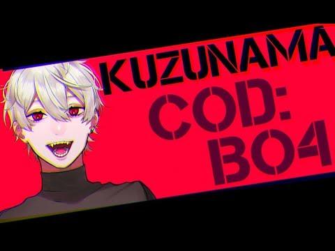【くずなま】CoD: BO4する【35】