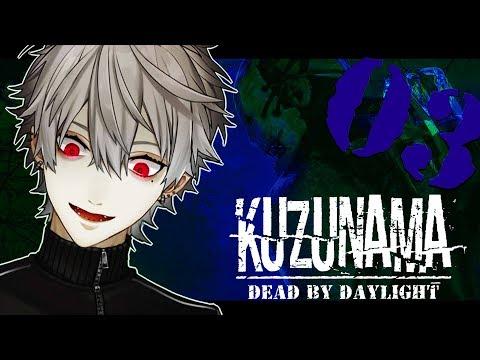 【#くずなま】Dead by Daylightする【23】