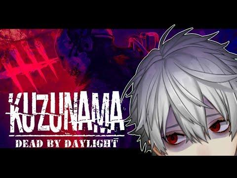 【#くずなま】Dead by Daylight初見プレイ【19】