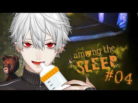 【#くずなま】Among the sleep #04【ホラーゲーム実況】