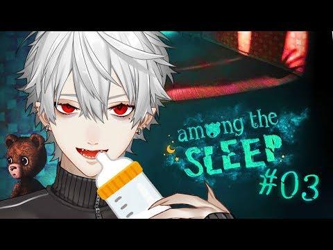 【#くずなま】Among the sleep #03【ホラーゲーム実況】