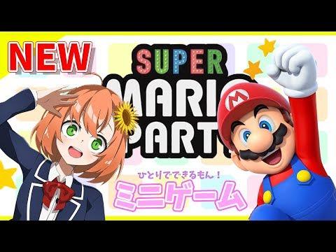 【LIVE】すごく強いモードでミニゲームに挑戦する【スーパーマリオパーティー】