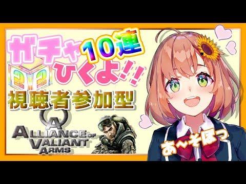 【LIVE】BOX10連で神武器を引きたい【AVA】