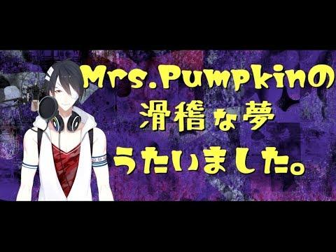 【歌ってみた】夢追翔、「Mrs.Pumpkinの滑稽な夢」を歌わせていただきました。【にじさんじSEEDs】
