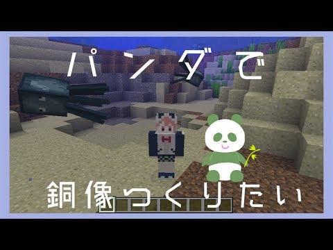 【Minecraft】陰キャ2人でたのしいマインクラフト【うふふ】