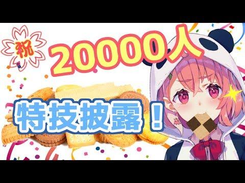 【チャンネル登録者数】うちの特技を披露するっ!【2万人記念】
