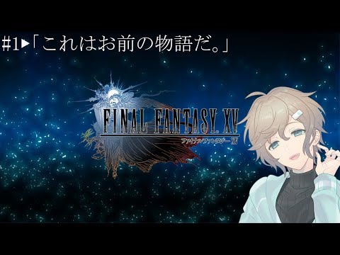 【FINAL FANTASY XV】#1▶「これはお前の物語だ。」