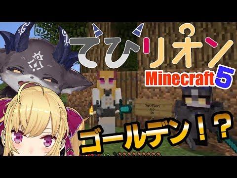 でびリオン】くそざこMinecraft 5(マイクラ)