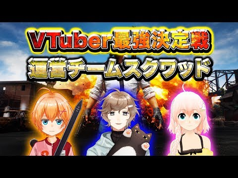 【叶視点】VTuber最強決定戦運営チームスクワッド【VTuber】