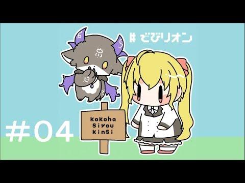でびリオン】くそざこMinecraft 4(マイクラ)
