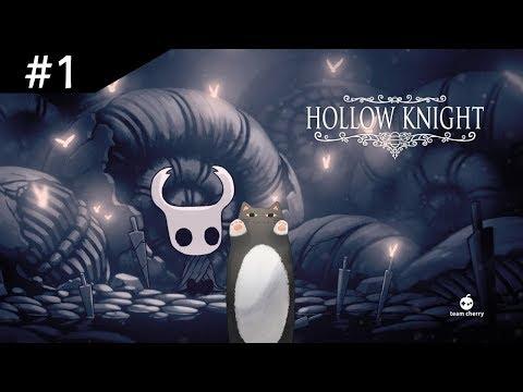 【Hollow Knight】#1「なんかいつも夜ですよね。やるゲーム。」