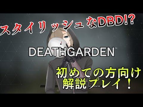 新作スタイリッシュDBD!?【DEATHGARDEN】解説プレイ!