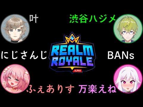 【Realm Royale】にじBANsのバトロワ【コラボ】