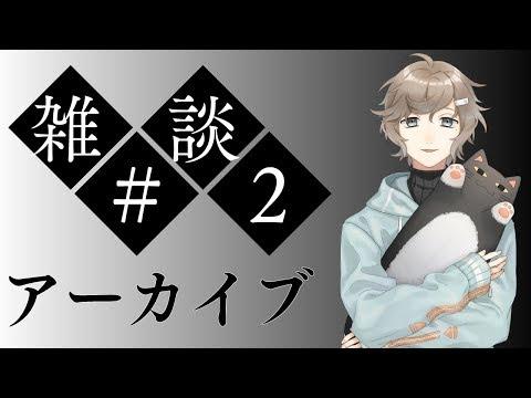 【5/25 0:00~】いろいろおはなし!【雑談→麻雀】