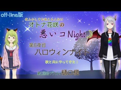 オトナ花咲の悪いコNight☽︎#6〜秋と楓とハロウィンナイト〜