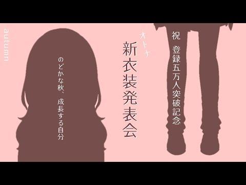 秋の大発表会〜新衣装おひろめ〜