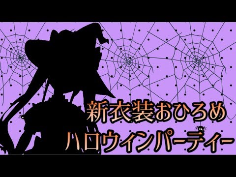【新衣装】ハロウィンパーティーするぞ~!!