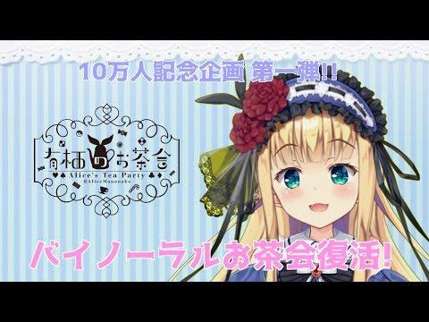 ♡10万人記念第一弾バイノーラルお茶会復活♡