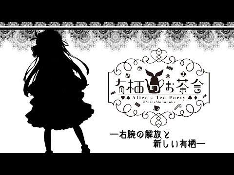 ♡有栖のお茶会♡-新衣装お披露目会-