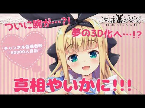 ♡有栖のお茶会♡11