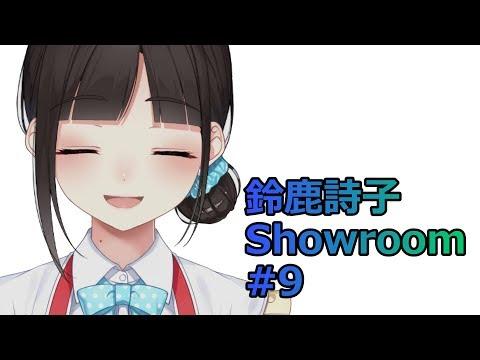 鈴鹿詩子Showroom#9 実家配信、鈴鹿妹子初登場回(ささやかな登場)。
