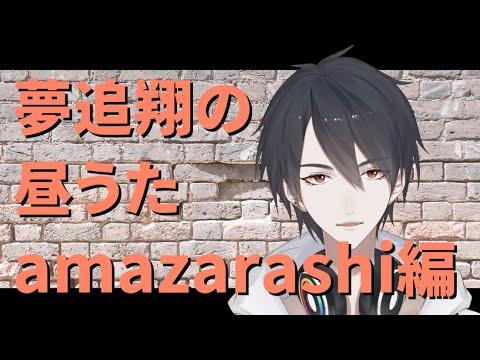 【#翔onAir】02_夢追翔の昼歌~amazarashi縛り編~【にじさんじSEEDs】