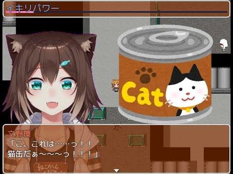 作っていただいたゲームで遊んでみた!「Cat Escape!」文野環編