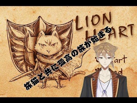【Vtuber】旅猫と共に世界をめぐる独眼竜【ライオンハート】