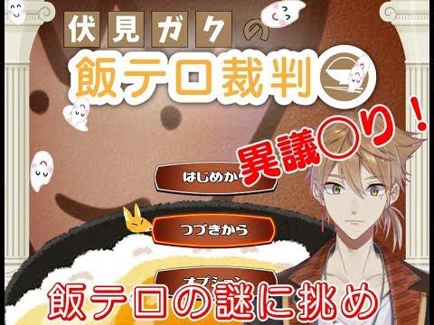 ニコニコアツマールゲーム実況【にじさんじ所属vtuber伏見ガク 】