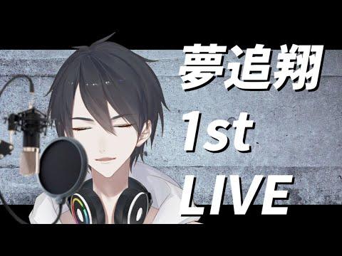 【#翔onAir】01_夢追翔のファーストライブ【にじさんじSEEDs】