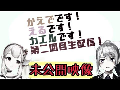 【?未公開映像】生配信直前会談【井戸端会議#2】
