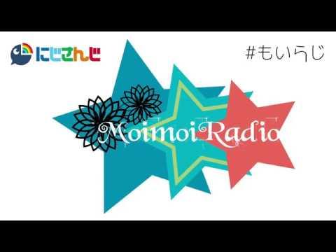 MoimoiRadio 第17もい 【女神の部屋的な。】
