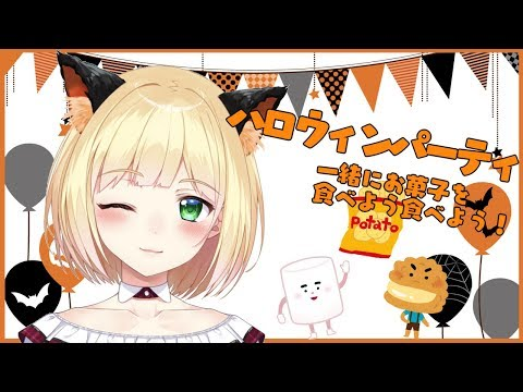【LIVE】ハロウィンパーティ 一緒にお菓子を食べよう食べよう!【鈴谷アキ】
