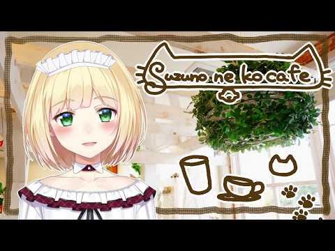 【LIVE】Suzuno ne kocafe #3 「みんなのマイルール」【鈴谷アキ】