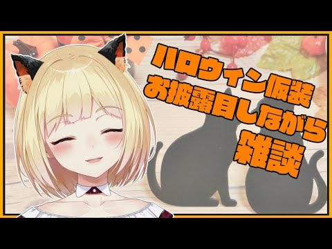 【LIVE】ハロウィン仮装お披露目しながら雑談【鈴谷アキ】