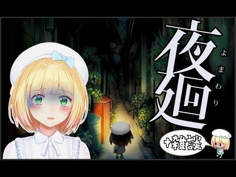 【LIVE】夜廻をしながら雑談6【鈴谷アキ】