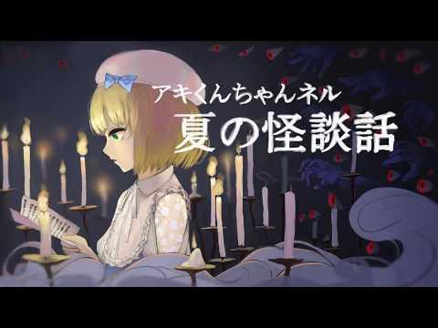 【LIVE】夏の怪談枠【鈴谷アキ】
