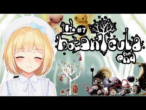 【LIVE】Botaniculaをしながら雑談7【鈴谷アキ】
