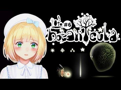【LIVE】Botaniculaをしながら雑談6【鈴谷アキ】