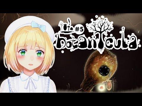 【LIVE】Botaniculaをしながら雑談5【鈴谷アキ】