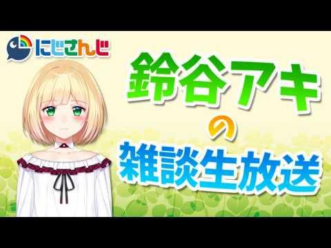 【LIVE】雑談をしようしよう7【鈴谷アキ】