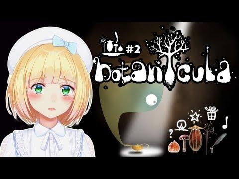 【LIVE】Botaniculaをしながら雑談2【鈴谷アキ】