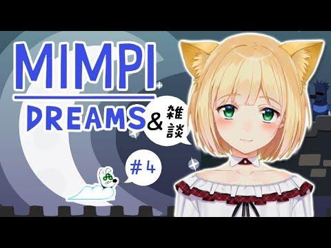 【LIVE】Mimpi Dreamsをしながら雑談4【鈴谷アキ】